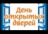 О проведении единых общегородских Дней открытых дверей!