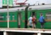 Информация о проезде в поездах пригородного сообщения
